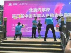 龙胜管开封运营中心赞助2019年第三届中国大梁人鱼跑者争霸赛