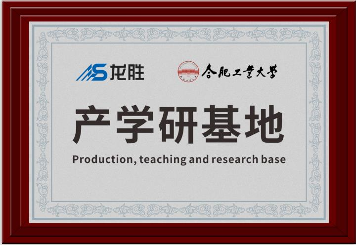 龙胜牵手合fei工业大学,提升科研成果转化,xiao企联合,合作共赢