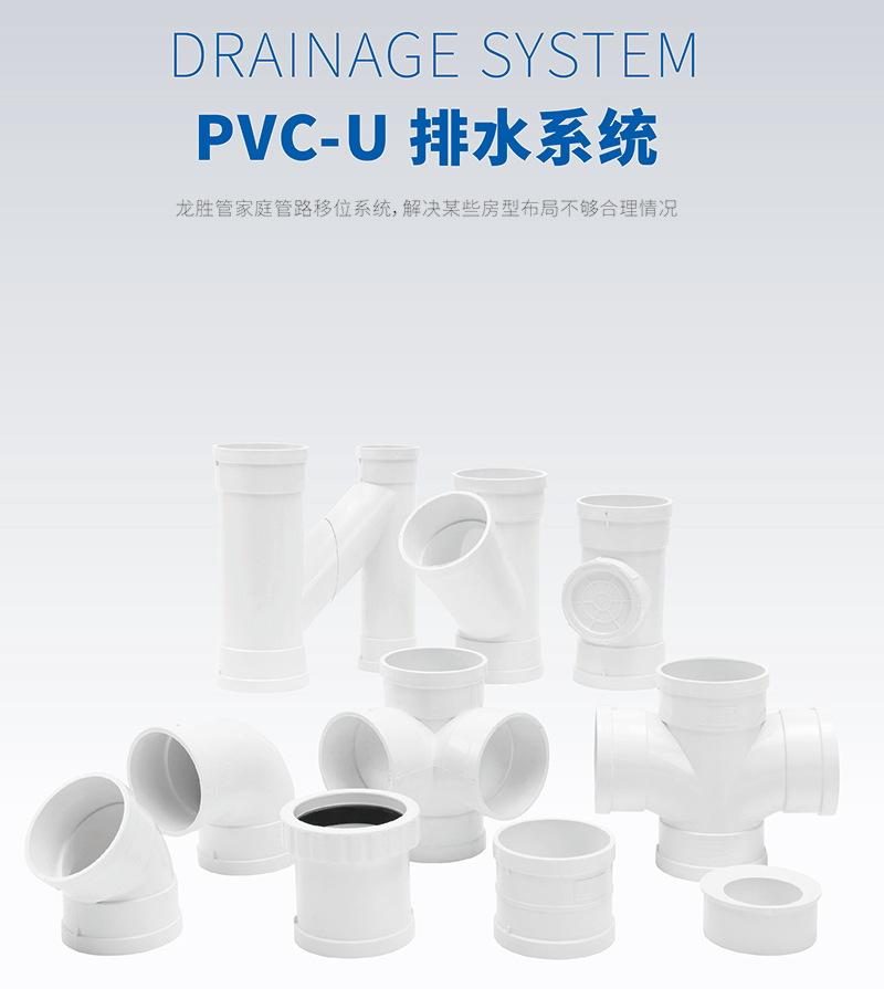 龙胜PVC-U静音排水管系统-龙胜管