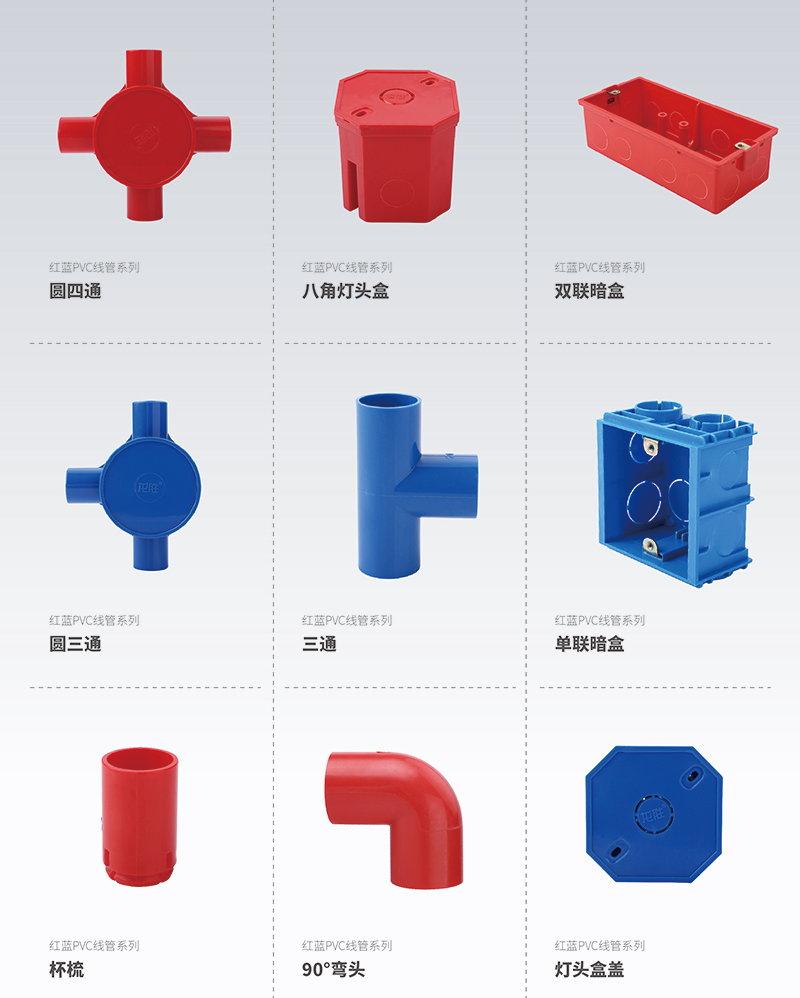 龙胜红蓝白PVC电路管路系统-龙胜管