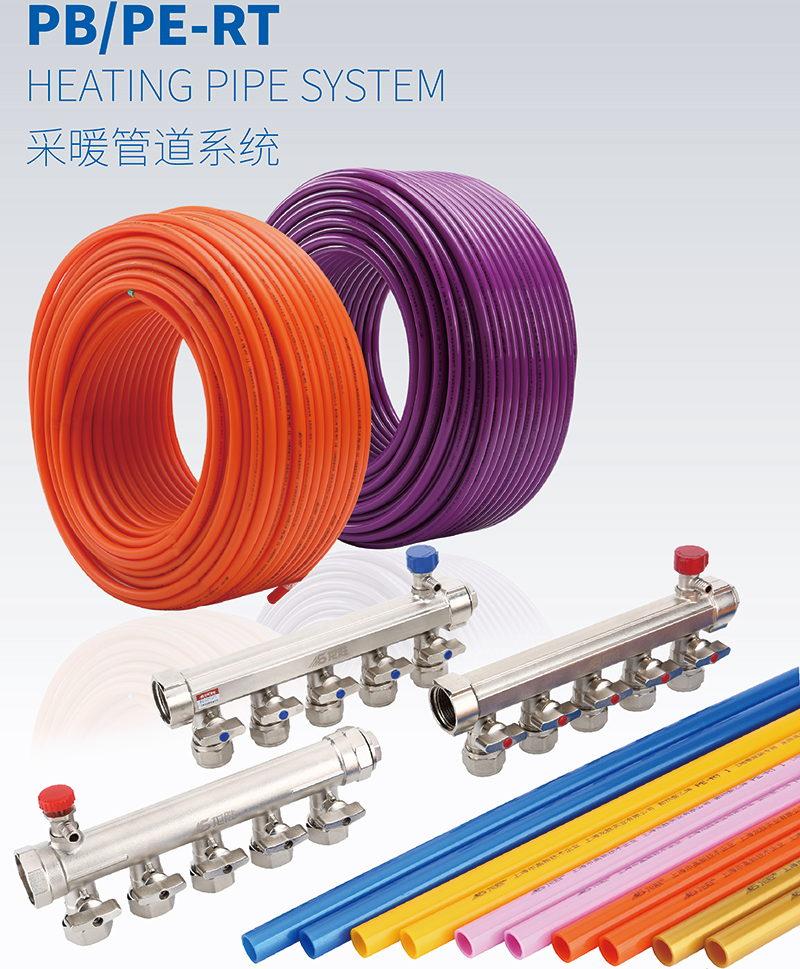 龙胜PB/PE-RT采暖地暖管道系统-龙胜管