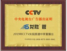 龙胜管2019年CCTV中央电视台广告播出证明