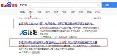 上海龙胜管管业官网是哪个?和龙胜实业有什么区别?
