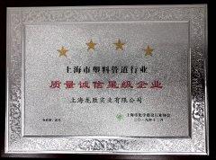 2019年度上海市化学建材行业质量诚信四星级企业