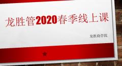 """""""疫""""起,学习! 龙胜管2020年春季线上课开课啦~"""