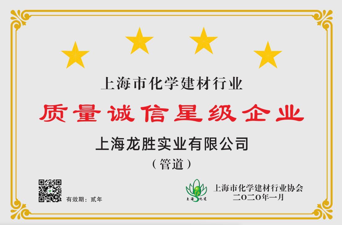 2020年上haishi化xue建cai行业zhi量cheng信四星级qi业