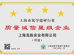 2020年上海市化学建材行ye质量诚信sixing级企ye