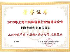 2019年上海市装饰装修行ye信得过企ye