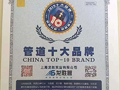 2018年-2020年管道shi大品牌荣yu证书
