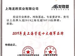 2019上海化建TOP10品牌榜