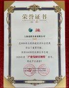 """龙胜实业荣获""""G60科创走廊永丰区域2020年度产业发展引领奖"""""""