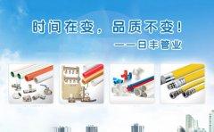 zhong国水管十大名牌pai名bang是哪些?图文推荐相对权威和著名的牌zi!